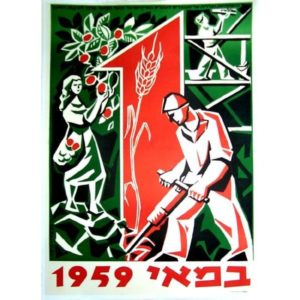 May First Israeli Poster