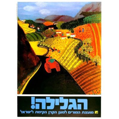 JNF poster - The Gallilee