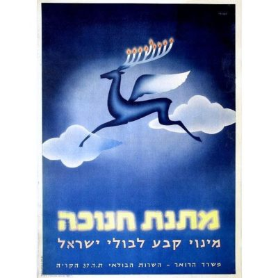 Poster Israel Postal Authority - Chanukah