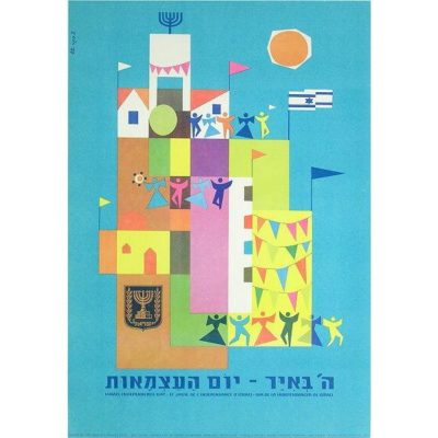 JNF poster - 1962 independence day