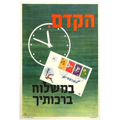 Israeli poster -  Post Office Messages