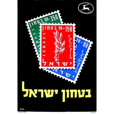 Post Office Poster - Security Stamps