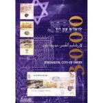 Postal Authority - Jerusalem 3000