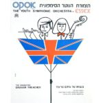 Israeli Poster - Essex Youth Symphony