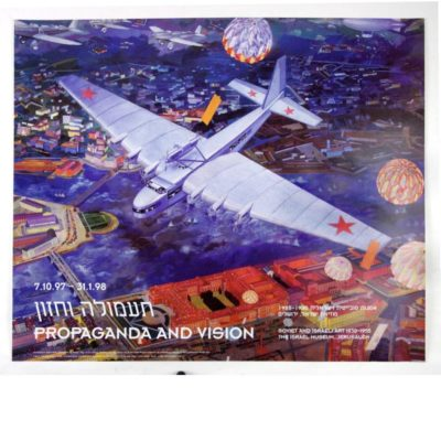 Israael Museum exhibition poster - Propaganda and Vision