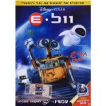 Wall E - Israeli movie poster