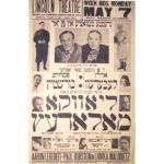 Yiddish theater poster - Lovka Maladietz