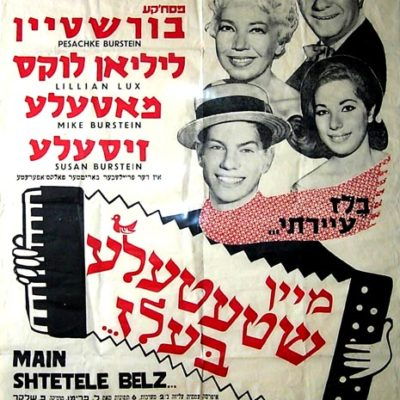 Yiddish theater poster - Main Shtetele Belz