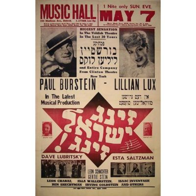 Yiddish theater poster - Sing Israel