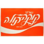 Hebrew Coca Cola Poster