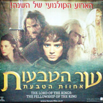 Israeli Movie Poster - Lord of the Rings