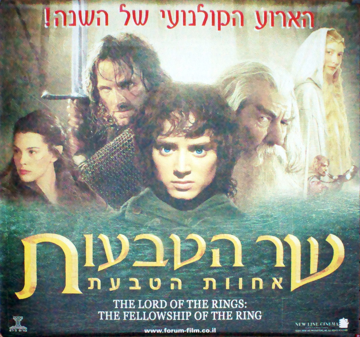 Httpwww Overlordsofchaos Comhtmlorigin Of The Word Jew Html: Lord Of The Rings – Hebrew Movie Poster